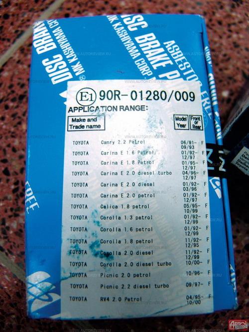 Тормозные колодки для Geely нам продали тойотовские, но «неофициальные», а масляный фильтр был, как на рынке, «мультибрендовый». Фото Степана Шумахера, Григория Голышева и Романа Тарасенко с сайта autoreview.ru