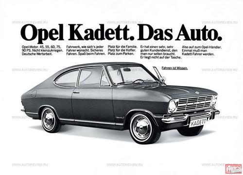 В рекламе заднеприводного Кадета 1969 года нахваливают ходовые качества автомобиля, вместимость и истинно немецкое качество