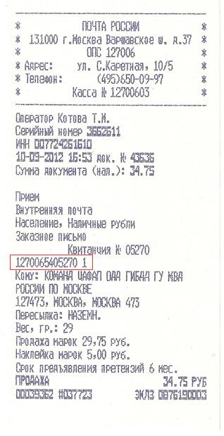 письмо в гибдд об отмене штрафа бланк образец - фото 10
