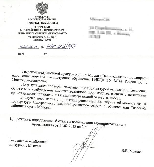 штрафы по постановлению Москва