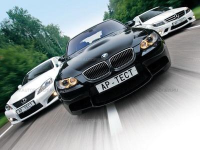 Lexus IS-F, BMW M3, Mercedes-Benz C 63 AMG. Фото Степана Шумахера с сайта autoreview.ru.