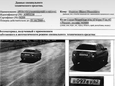 Квитанция за нарушение ПДД, зафиксированное системой видеофиксации. Иллюстрация с сайта autosphere.ru