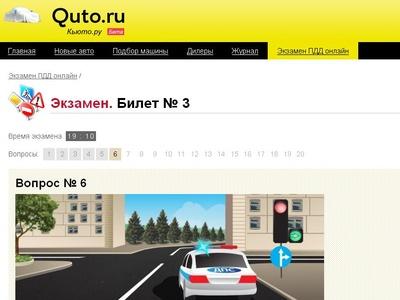 Экзамен ПДД онлайн. Принтскрин сайта Quto.ru