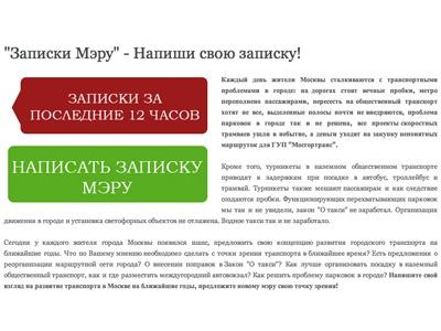 Скрин-шот с сайта mosgortrans.net
