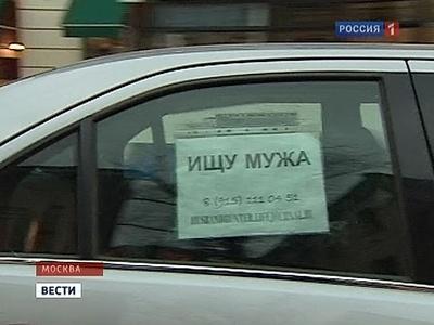 Кадр программы Вести телеканала Россия 1