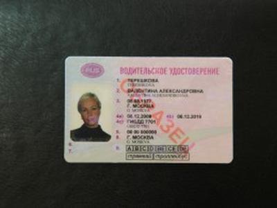 Образец нового водительского удостоверения. Фото с сайта gibdd.ru