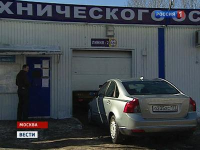 "Кадр телепрограммы ""Вести"", канала ""Россия 1"""