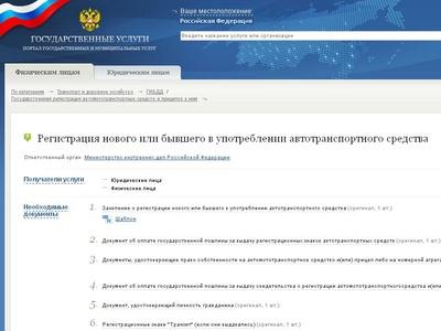 Скриншот сайта gosuslugi.ru