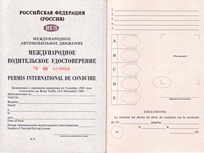 Международные права старого образца. Фото ГИБДД