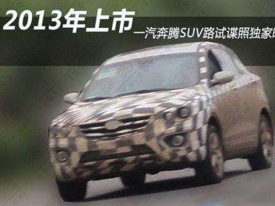 FAW X Concept SUV. Изображение с сайта carnewschina.com