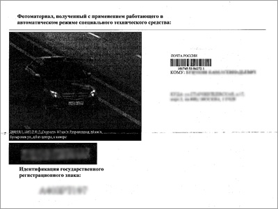 Штрафная квитанция с прибора «Стрелка-СТ»