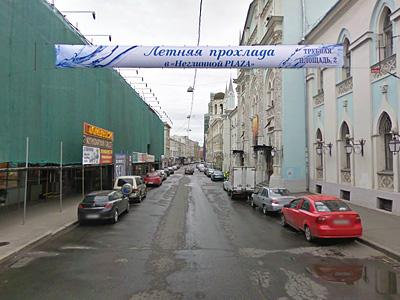 улице Никольская в центре Москвы
