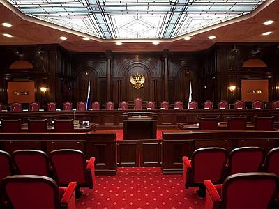 Главный зал заседания Конституционного суда РФ