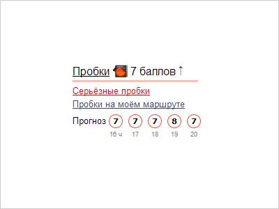 Фрагмент титульной страницы «Яндекса»