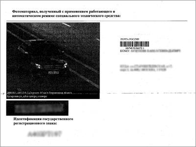 Штрафная квитанция с прибора «Стрелка-СТ