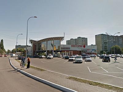 Супермаркет «Виктория» в Калининграде