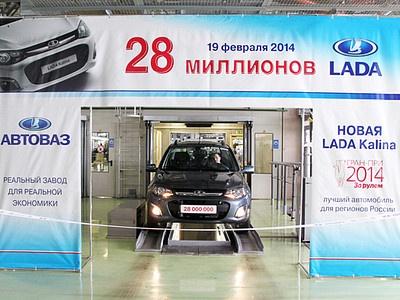 28-миллионный автомобиль, выпущенный «АвтоВАЗом»