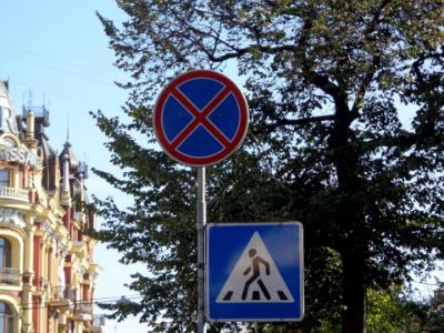 ИзПДД посоветовали исключить знаки, запрещающие стоянку иостановку