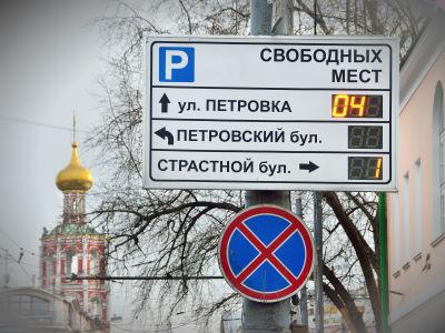 Скидку предложено ввести для штрафов за неоплаченную парковку