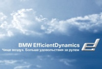 Программа BMW EfficientDynamics