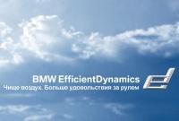 Программа BMW EfficientDynamics