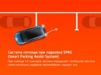 Система помощи при парковке SPAS (Smart Parking Assist System)